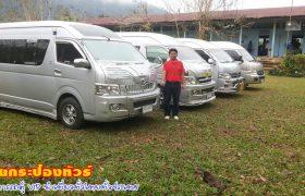 รถตู้นำเที่ยวพร้อมคนขับ รถตู้สกลนคร รถตู้ VIP ท่องเที่ยวทั่วไทยกับนายกระป๋องทัวร์ โทร.093-5718484