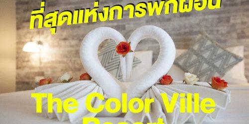 เดอะ คัลเลอร์ วิลล์ รีสอร์ท The Color Ville Resort โรงแรม ที่พักใกล้ ม.ราชภัฏสกลนคร