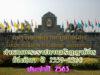 พระราชทานปริญญาบัตร บัณฑิตฯ 59-60